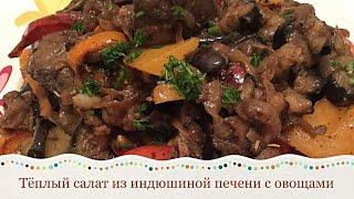 ТЕПЛЫЙ САЛАТ ИЗ ИНДЮШИНОЙ(КУРИНОЙ) ПЕЧЕНИ С ОВОЩАМИ |Warm lettuce from a turkey-cock(сhicken)liver