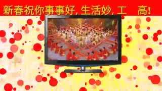 2015 Chinese New Year Best Wishes (Full version, Chinese)