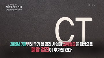 폐암 조기 검진의 핵심 저선량 CT [생로병사의 비밀]   KBS 200923 방송
