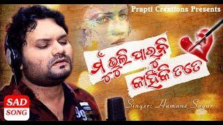 Mun Bhuli Paruni Kahinki Tate   New Odia Sad Song   Humane Sagar   Prem Darshan   Prapti Creations