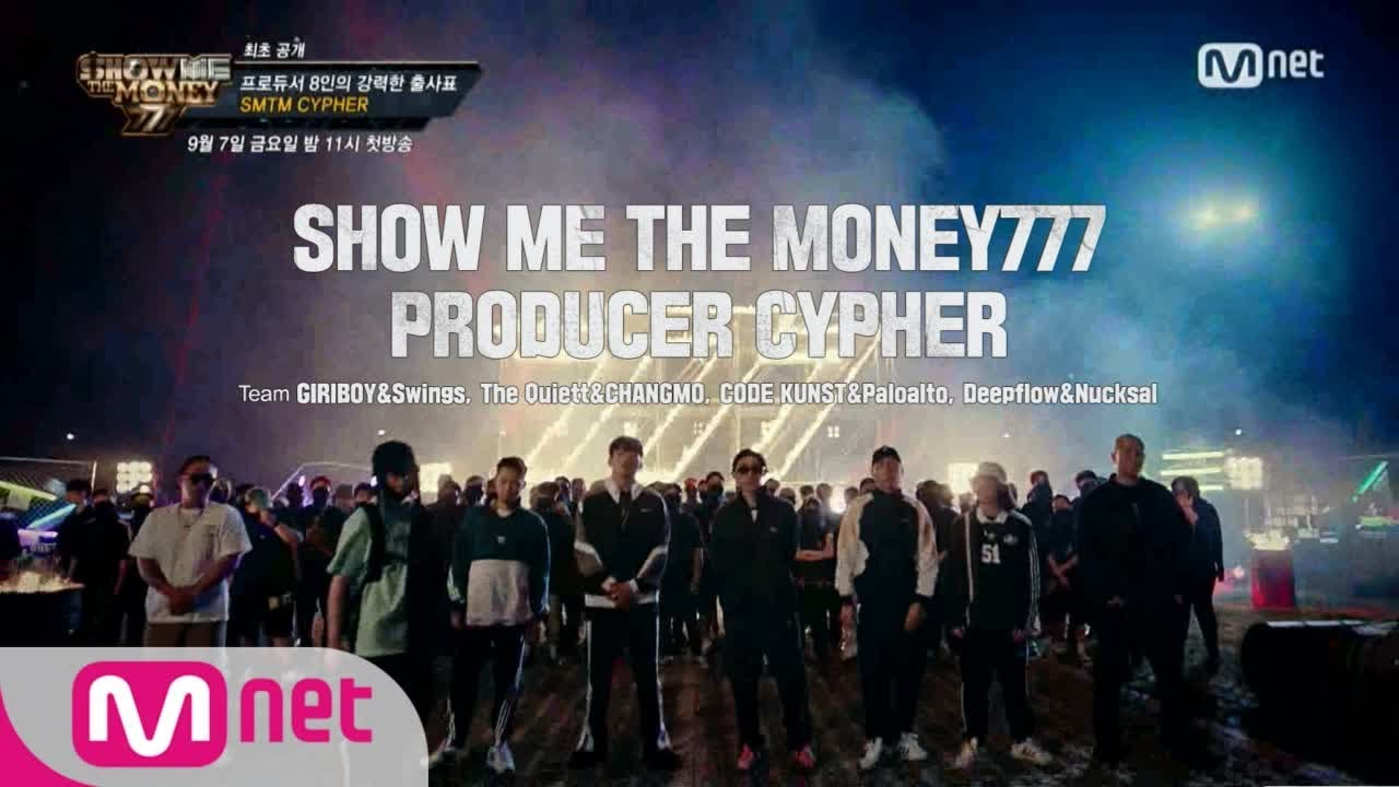 SMTM777] Show Me The Money Triple 7 Thread - Page 3