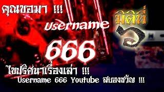มิติที่ 6 ศุกร์สยองขวัญ ไขปริศนา Username 666 ช่อง Youtube สยองขวัญ !!!