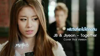 Together JiYeon ft JB Dream High 2 Cover Thai version.mp3