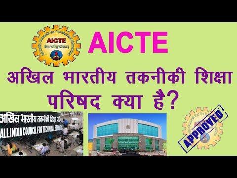 What is AICTE ? #AICTE IIaicte kya hai II Aicte kya karta hai