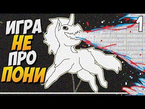 скачать игру пони айленд на русском через торрент - фото 2