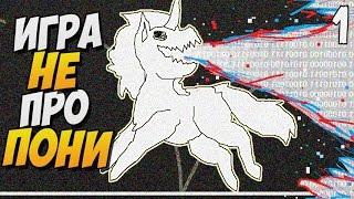 ИГРА НЕ ПРО ПОНИ ► Pony Island Прохождение
