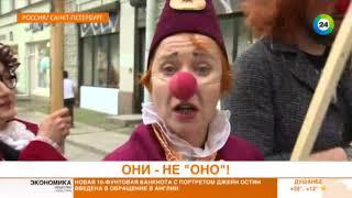 Петербургские клоуны обиделись на фильм по роману Стивена Кинга