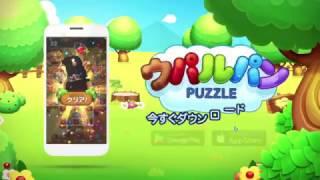 【PV】ゲーム「ウパルパン」 - かわいい x パズル
