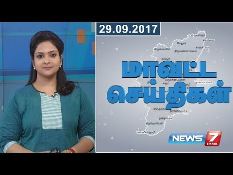 Tamil Nadu District News | 29.09.2017 | News7 Tamil