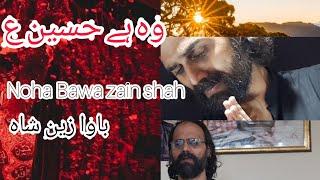 nohay 2015 16 wo hei hussian by bawa zain shah