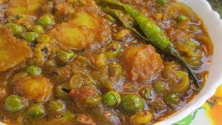 Shadi Wale Aloo Matar Ki Sabzi by Mom | Special Potato Peas Indian Recipe | Dr. Mala Sinha