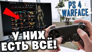 НОВЫЙ WARFACE на PlayStation 4 - ЭТО НЕ ЧЕСТНО!!!