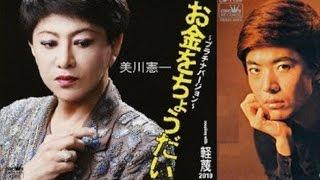 バスボイスの魅力の美川憲一の お金をちょうだい 魅惑のボイスで歌って...