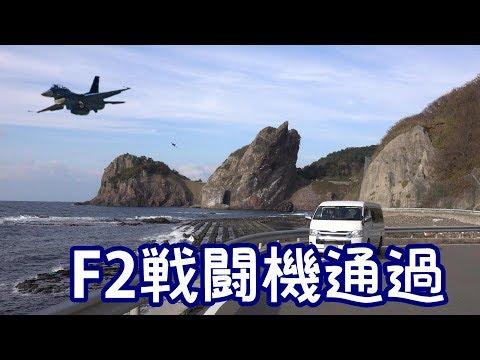 F2戦闘機通過映像 F-2 fighter passes.