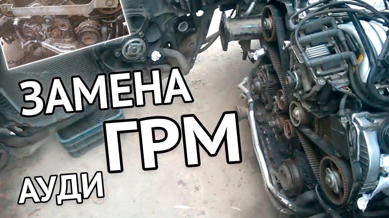 замена ремня грм ауди а4 инструкция 1 9 дизель