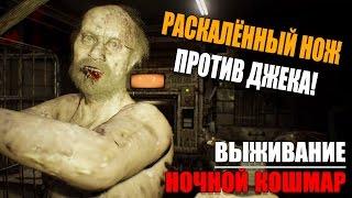 ВЫЖИВАНИЕ - НОЧНОЙ КОШМАР ► Resident Evil 7 DLC Прохождение на русском