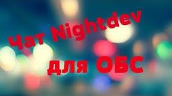 Настройка NightDev чата для ОБС.