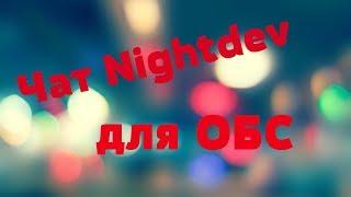 Nightdev