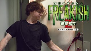BD/DVD/デジタル【予告編】フリーキッシュ<セカンド・シーズン>