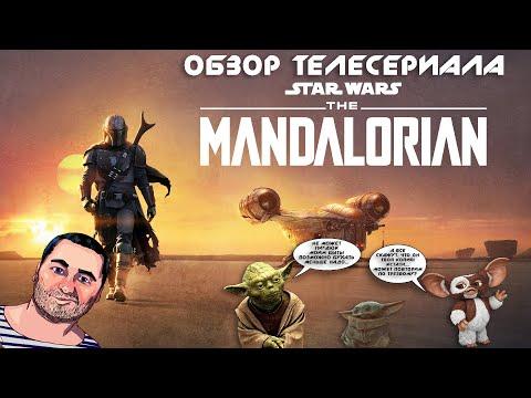 ОБЗОР телесериала МАНДАЛОРЕЦ/The Mandalorian (Клинт Иствуд на минималках и мелкая зеленая тварь)