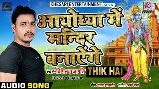 Viral Song आयोध्या में मंदिर बनाएंगे Thik Hai Mandir Banyenge Vipin Prajapti Bhojpuri Song