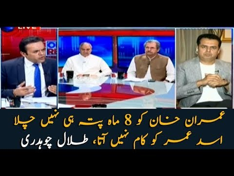 Imran Khan took eight months to know Asad Umar can't run economy: Talal Chaudhry