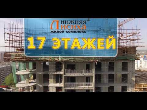 """ЖК """"Нижняя Лисиха-4"""", Иркутск"""