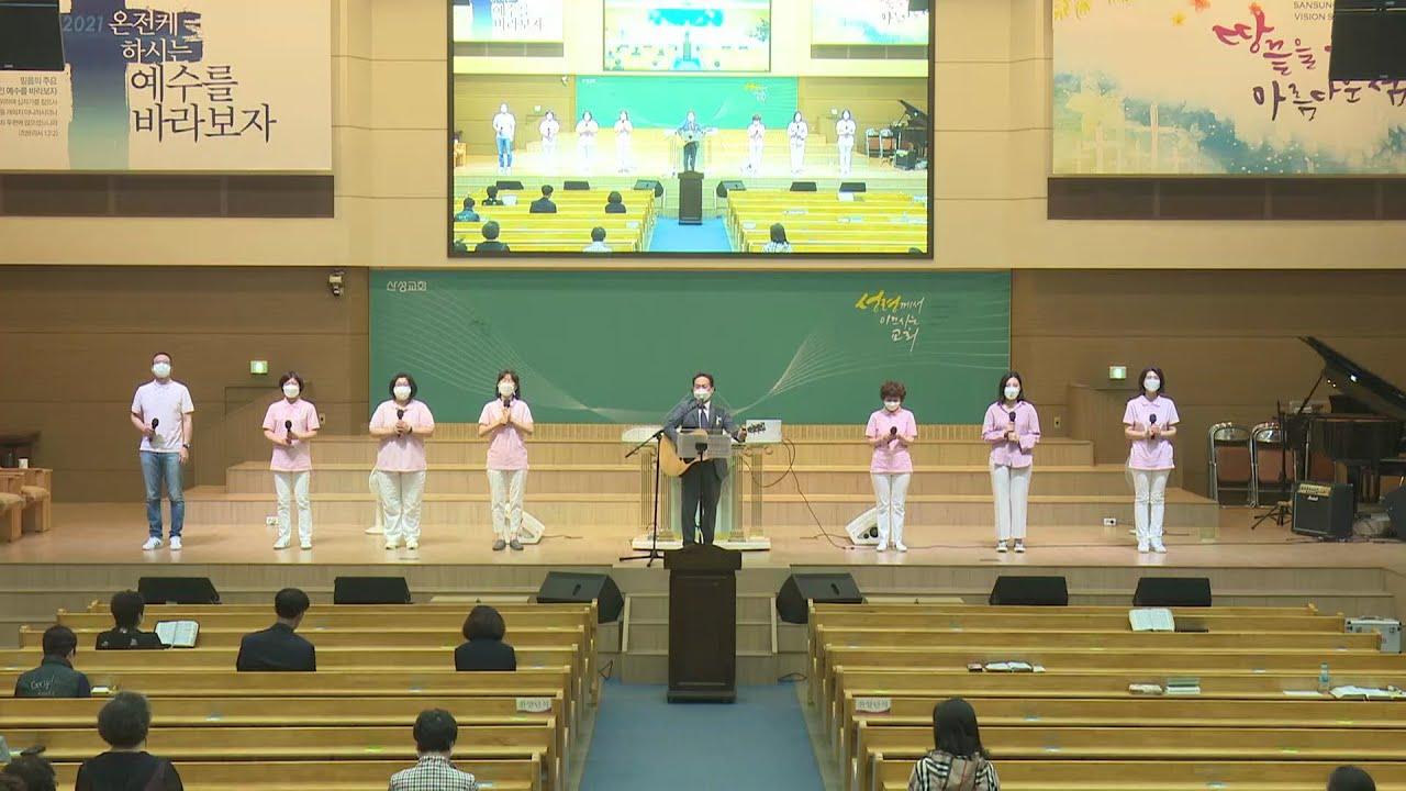 산성교회 수요 예배 찬양 -2021.6.16