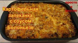 Картофельная запеканка с соусом Болоньезе