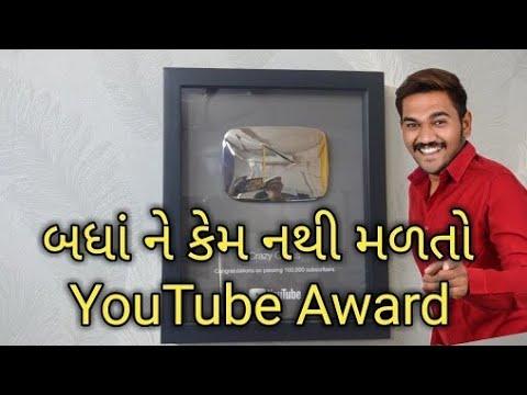 ?????? ??? ??? ???? ? YouTube Award ?? // Vijay zala
