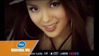 ใช่รักหรือเปล่า (Is This Love?) : Lydia [Official MV]