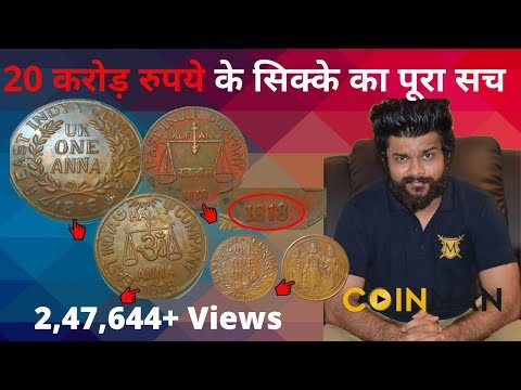 Coins of East India Company selling for 20 Lakhs ? Truth Revealed Hindi