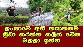 විනෝදජනක උණාට ඇති භයානකයි මේවා | Sri Lanka Adventure Activities