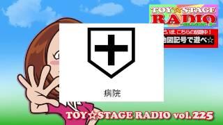 TOY☆STAGE RADIO vol 225 ~地図記号で遊べ~ 地図記号 検索動画 27