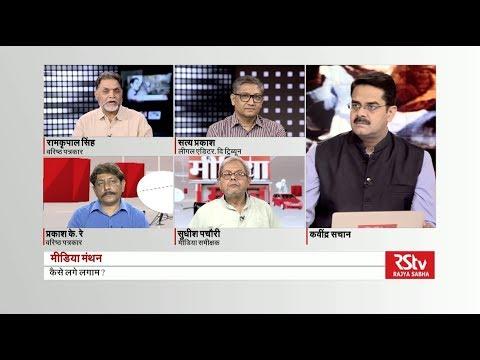 Media ManthanonMedia Coverage of Rumours Spread in Mainstream Media । मीडिया और अफ़वाह