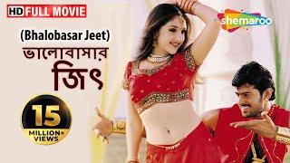 Bhalobasar Jeet - Superhit Bengali Movie - Prabhas - Sridevi - Revathi - C.Kalyan - Ashok Kumar
