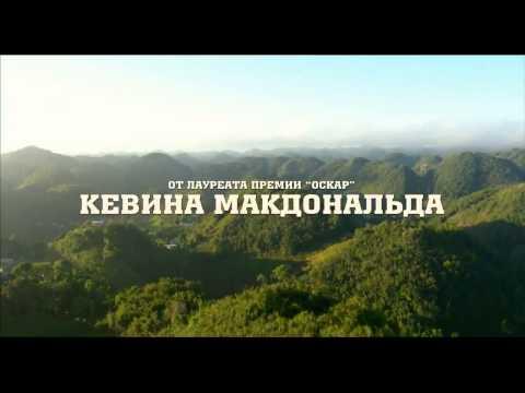 Боб Марли (2012) HD Русский трейлер (t-tv.org)