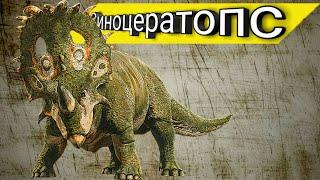 всё о синоцератопсе и его участие в фильме мир юрского периода