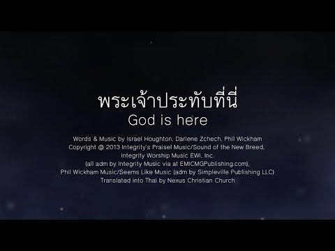 เพลง พระเจ้าประทับที่นี่ -  God is here