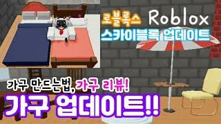 [Roblox]가구 만드는법?! 로블록스 스카이블럭 0…