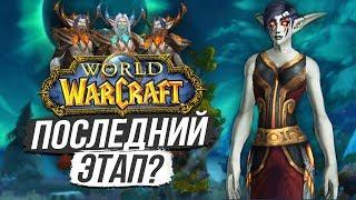 МЕРТВЫЕ ЭЛЬФИЙКИ и СЕРОСТЬ АЛЬЯНСА / World of Warcraft