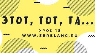 Сербский язык. Урок 18. Указательные местоимения