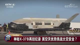 [今日关注]20191030预告片  CCTV中文国际