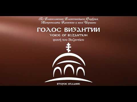 Голос Византии - Херувимская песнь (Глас 1)