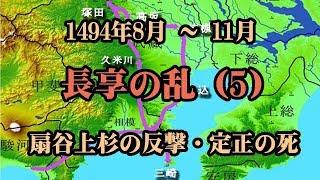 長享の乱 (5)明応3年8月~11月 扇谷上杉氏の反撃、定正の死。