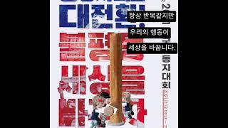 전국노동자대회 11.13  오후 2시