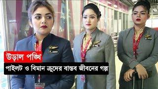 উড়াল পঙ্খি | পাইলট ও বিমান ক্রুদের বাস্তব জীবনের গল্প  | Somoy TV Eid Program