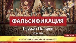 Фальсификация русской истории 19-20 века. Часть 2