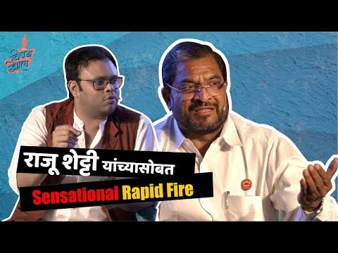 Sensational Rapid Fire with Raju Shetti | Pushkaraj Chirputkar | #VishayKhol