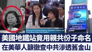 中共輸出鬥爭製造仇恨 媒體輿論戰滲透美國舊金山 新唐人亞太電視 20190721